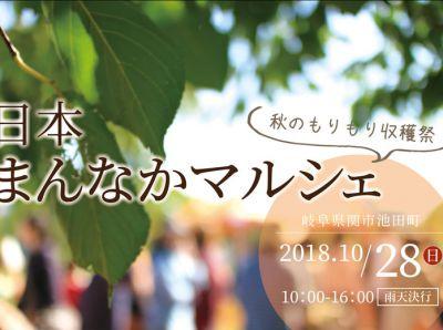 日本まんなかマルシェ~秋のもりもり収穫祭~