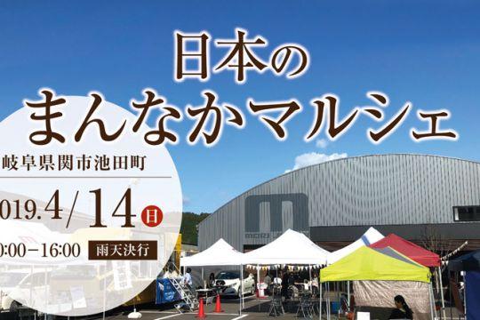 【開催終了】日本のまんなかマルシェ