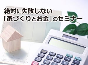 第147回 絶対に失敗しない『家づくりとお金』のセミナー~池田支店~