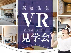 新築住宅 VR見学会【岐阜本店開催】