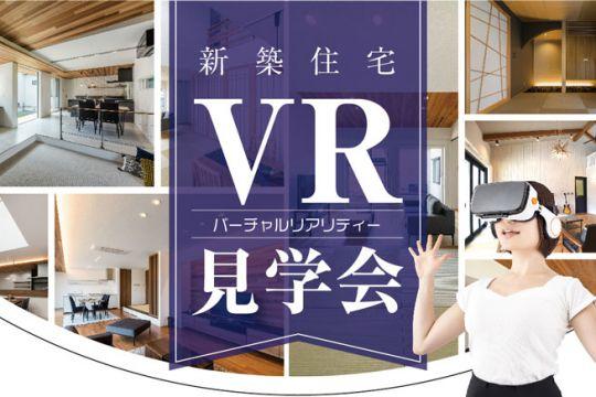 【開催終了】新築住宅 VR見学会【関店開催】