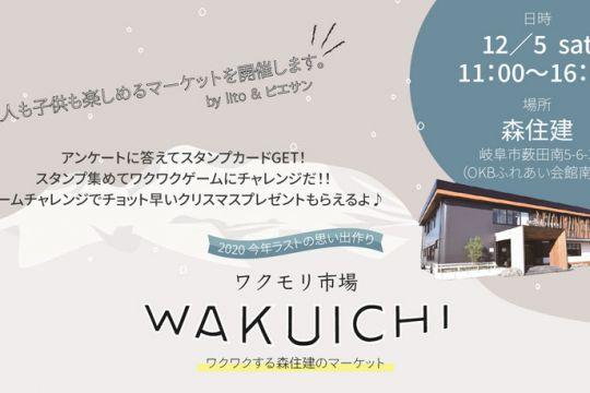 【開催終了】ワクモリ市場 WAKUICHI ~わくわくする森住建のマーケット~